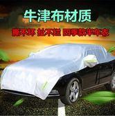 車衣汽車遮陽罩半罩半鋁膜汽車防曬隔熱罩清涼罩汽車遮陽傘太陽傘 法布蕾輕時尚igo