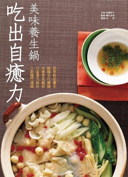(二手書)美味養生鍋:吃出自癒力
