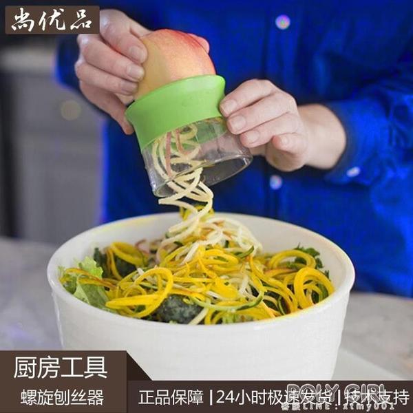手持式不傷手蔬果不銹鋼刨絲器螺旋切絲器瓜果切面條狀長絲條工具 polygirl