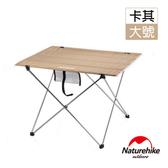 Naturehike 便攜式鋁合金戶外折疊桌 露營桌 大號 卡其
