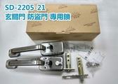 SD2205-21 不銹鋼白鐵下座把手 門厚60MM 暗閂雙把手 大把手 (二舌) 硫化銅門防盜門 門鎖 金冠