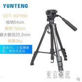 戶外專用采景單反攝像機三腳架相機攝影三角架手機微單便攜支架 LJ5485『東京潮流』