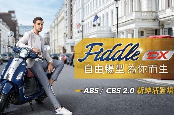 【大送全聯禮券3000】SYM三陽機車 Fiddle DX 150 七期雙碟 ABS版 2021新車