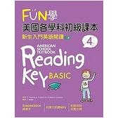 FUN學美國各學科初級課本(新生入門英語閱讀4)(2版)(菊8K + 1MP3