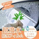 汽車 後視鏡 防雨膜 2片裝 大圓形 防水膜 防遠光 防霧 防反光貼膜 汽車專用膜