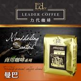 【力代】商用曼巴咖啡豆 (400g/包)
