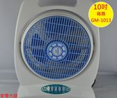 家電大師 台灣通用科技 10吋 手提箱扇 GM-1013 台灣製造【全新 保固一年】