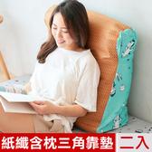 【奶油獅】森林野餐-涼爽紙纖多功能含枕抬腿枕加高三角靠墊-藍(二入)