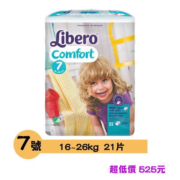 *美馨兒* 麗貝樂 Libero 嬰兒紙尿褲 7號 (16~26kg) 21片/1包 525元