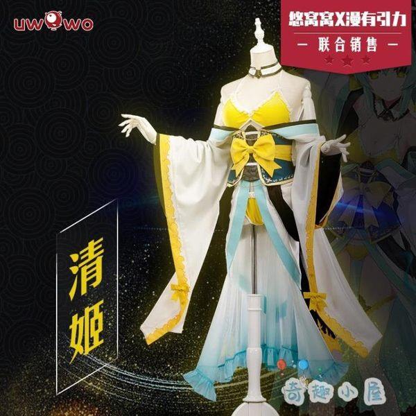 清姬cos cosplay服裝女 Fate grand order FGO【奇趣小屋】
