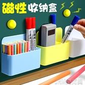 磁性可掛可吸式筆筒白板筆收納盒黑板壁掛式磁鐵筆盒磁力磁吸粉 快速出貨