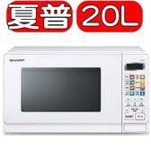 SHARP夏普【R-T20JS(W)】20L微電腦微波爐