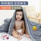 瑪麗思薇兒童毯蓋毯安撫嬰兒秋冬毯子新生兒四季雙層毛毯禮盒 夢幻小鎮ATT