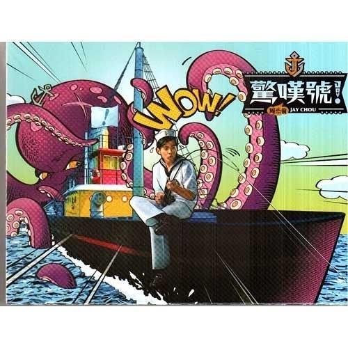 周杰倫 驚嘆號CD附DVD平裝版 (購潮8)