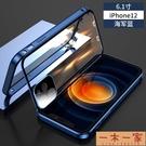 蘋果12手機殼 雙面扣iphone12pro手機殼新品適用蘋果12保護套鏡頭全包防摔蘋果11