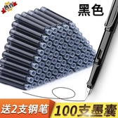 鋼筆 墨囊墨水墨膽可替換晶藍黑色藍色藍黑色0.34mm英雄永生愛好鋼筆