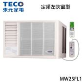【TECO東元】4-6坪定頻左吹窗型冷氣MW25FL1