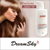 AZ 修護隔離膜 免沖洗 染髮 更持久 深層 修護 頭髮 抗 靜電 打結 護髮 整髮 台灣 (300ml/罐) DreamSky