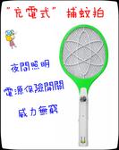❤【KINYO-小黑蚊充電式捕蚊拍】❤蚊蟲 迅速擊斃 小黑蚊 電蚊拍 滅蚊 捕蚊❤