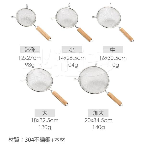 【加大】304不鏽鋼木柄篩網 漏勺 瀝水籃 K4808XW 麵粉篩 20x34.5cm