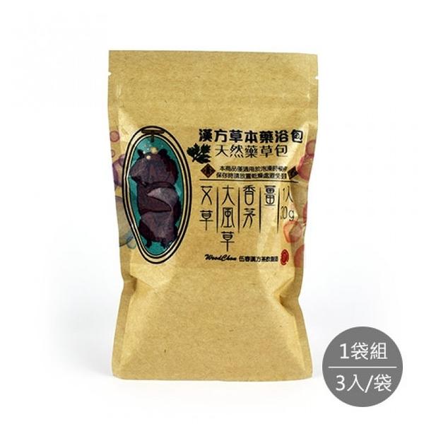 【伍春woodchon】天然漢方藥浴包*1包
