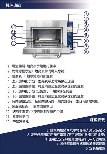 【IYC 綠能餐飲設備】 IYC-9 專業級家庭用烤箱
