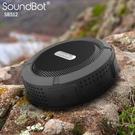 美國聲霸SoundBot SB512 防水藍芽喇叭 藍牙音響 藍牙喇叭 公司貨 強強滾生活市集