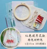 萌物志diy手工刺繡材料漢服搭配挎包