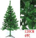 聖誕樹120CM 4呎茂密綠色聖誕樹 聖誕節 聖誕襪聖誕帽聖誕燈聖誕金球聖誕服聖誕蝴蝶結花