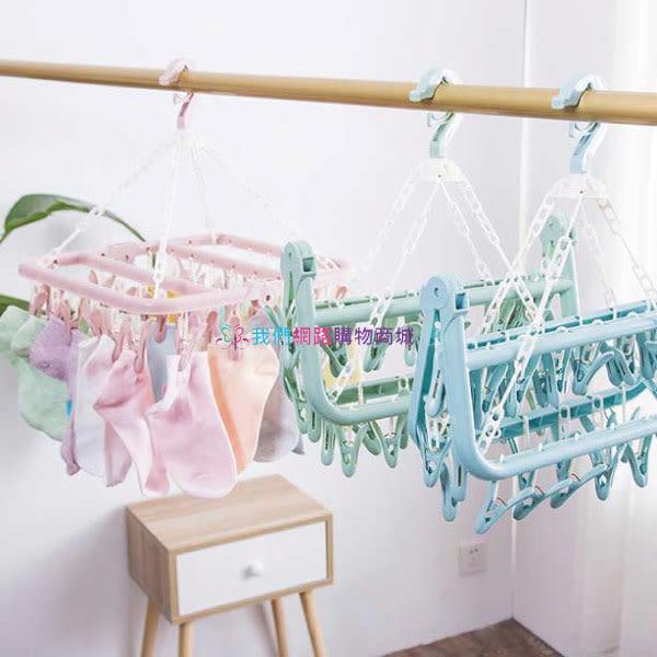 【我們網路購物商城】天瓶工坊-32夾可折疊塑膠多功能曬衣架 衣夾 曬衣架