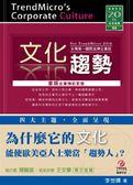 (二手書)文化趨勢:台灣第一國際品牌企業誌