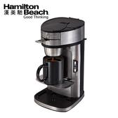 美國漢美馳Hamilton Beach美式咖啡機A84【愛買】