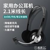 電腦耳麥頭戴式台式機筆記本耳機帶麥話筒輕便手機通用耳機重低音 電購3C