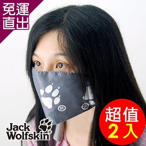 Jack Wolfskin 銀離子抗菌鋪棉口罩2入組 20x12cm【免運直出】