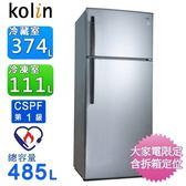 Kolin歌林 485L變頻雙門電冰箱/燦銀灰 KR-248V02~含拆箱定位+舊機回收