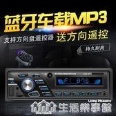 12V24V車載 MP3播放器插卡貨車收音機代五菱汽車CD音響DVD主機 生活樂事館