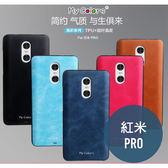 XIAOMI 小米 红米Pro 逸彩系列 TPU+PU 超薄 全包邊 皮殼 手機殼 保護殼 手機套 矽膠套