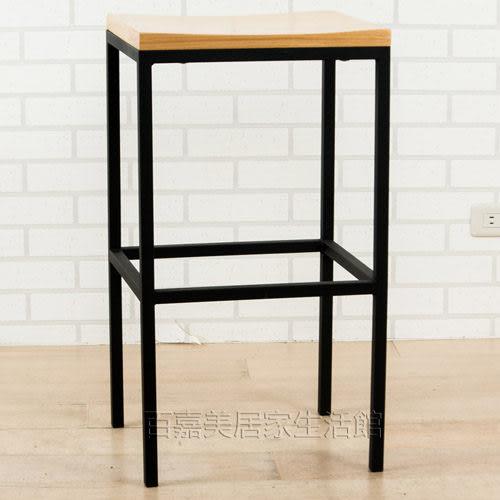 《嘉事美》斯巴達實木吧台椅 /高腳椅 餐椅 會客椅 洽談椅 電腦椅 鞋櫃 電腦桌 穿鞋椅