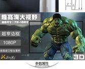 幕布 JK經科3D畫框幕100 120 133寸投影機家庭影院4K幕布可定制窄邊框 免運免運 維多