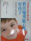 【書寶二手書T4/親子_CSX】心理醫生教你26句話-教出優秀貼心的好孩子_湯汲英史 , 蕭雲菁