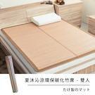 莫菲思 夏沐沁涼環保碳化雙人竹蓆 (雙人-5X6尺)