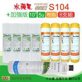 水蘋果居家淨水~ 水蘋果公司貨 EVERPURE S104 濾心 + EssenPure加強版前置濾心8支組(5微米壓紋PP+樹脂)