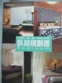 【書寶二手書T8/設計_ZAI】臥房規劃書_麥浩斯編輯部