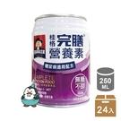 宅配免運 桂格 完膳營養素 糖尿病適用 100鉻 無糖不甜 250ml 24入/箱