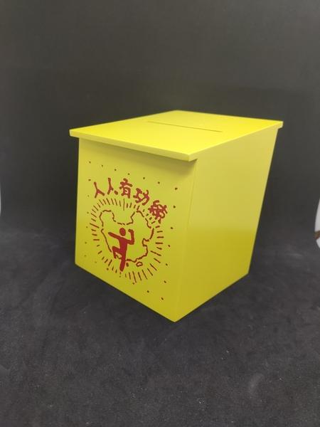 人人有功練 存錢筒 捐款箱 有功夫無懦夫電影道具造型功德箱 破壞之王 星爺達叔經典 捐獻箱