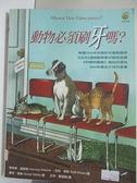 【書寶二手書T2/動植物_KNU】動物必須刷牙嗎?