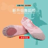 舞蹈鞋成人幼兒童女軟底練功鞋女童平底學生跳舞鞋貓爪鞋芭蕾舞鞋
