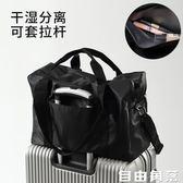 拉桿包旅行包女行李袋行李包旅行袋出門包手提短途韓版大容量輕便 自由角落