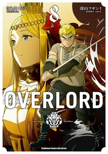 OVERLORD(8)