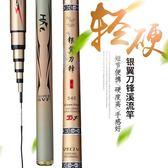 釣竿 2018新款魚竿手竿碳素4.5米超輕超細超硬短節竿溪流竿台釣竿套裝T 雙11狂歡購物節